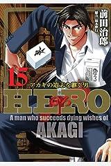 HERO―アカギの遺志を継ぐ男―15 Kindle版