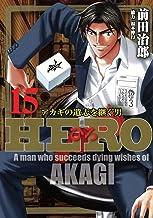 表紙: HERO―アカギの遺志を継ぐ男―15 | 福本伸行