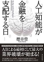 表紙: 人工知能が金融を支配する日   櫻井 豊
