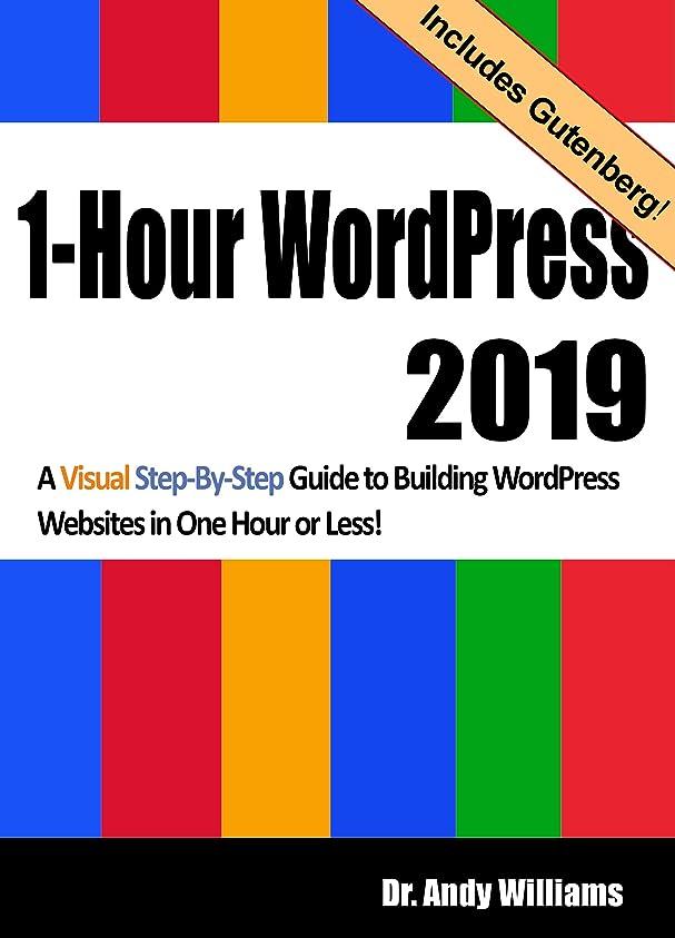 十分なロール考えた1-Hour WordPress 2019: A visual step-by-step guide to building WordPress websites in one hour or less! (English Edition)