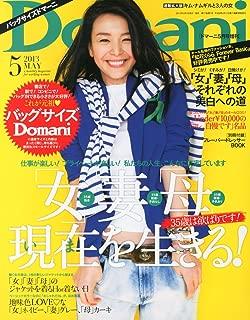 バッグサイズDomani (ドマーニ) 2013年 05月号 [雑誌]