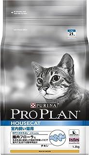 プロプラン キャット 室内飼い猫用 チキン 1.3kg