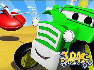 レッカー車のトム