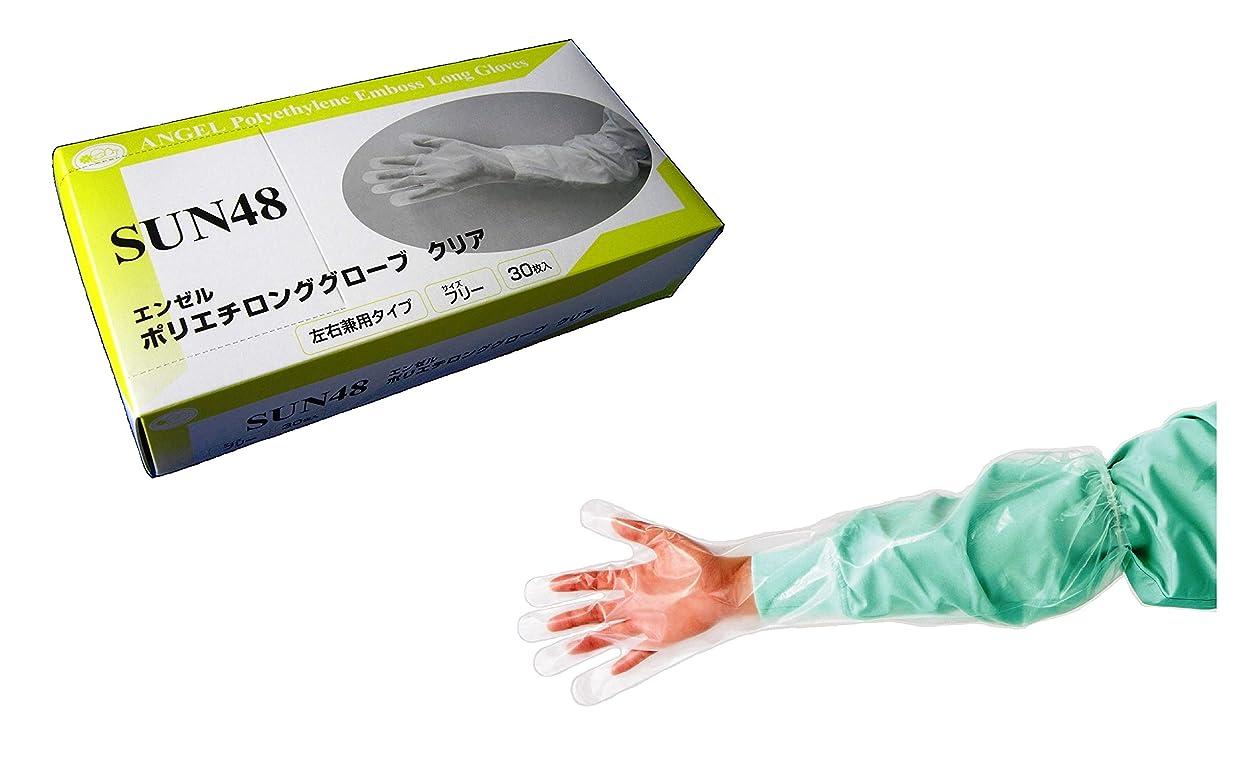 検査官病者側サンフラワー SUN48 ポリエチロンググローブ フリーサイズ 30枚入り (クリア)
