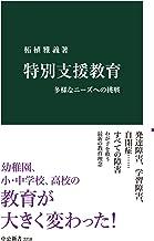 表紙: 特別支援教育 多様なニーズへの挑戦 (中公新書) | 柘植雅義