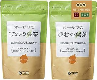 無添加 びわの葉 茶 60g(3g×20包)×2個 ★ ネコポス ★徳島産自生ビワ葉100%・香りよく、ほのかな甘み