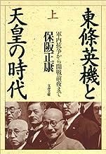 表紙: 東條英機と天皇の時代(上) 軍内抗争から開戦前夜まで (文春文庫)   保阪 正康