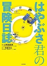 表紙: はやぶさ君の冒険日誌 | 小野瀬 直美