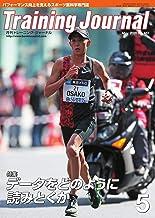 月刊トレーニングジャーナル 2020年5月号 (2020-04-10) [雑誌]