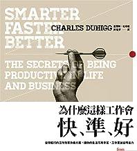 為什麼這樣工作會快、準、好: 全球瘋行的工作效率升級方案,讓你的生活不再辛苦,工作更加省時省力 (Traditional Chinese Edition)