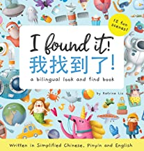 I found it! a bilingual look and find book written in Simplified Chinese, Pinyin and English (Chinese Edition)