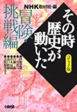 NHK「その時歴史が動いた」コミック版 冒険・挑戦編 (ホーム社漫画文庫)