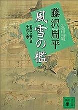 表紙: 風雪の檻 獄医立花登手控え(二) (講談社文庫)   藤沢周平