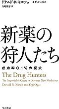 表紙: 新薬の狩人たち 成功率0.1%の探求 (早川書房) | ドナルド R キルシュ
