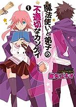 表紙: 魔法使い(♂)と弟子(♀)の不適切なカンケイ(1) (電撃コミックス)   紺矢 ユキオ