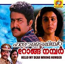 Hello My Dear Wrong Number (Original Motion Picture Soundtrack)