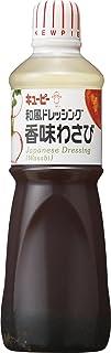 キユーピー 和風ドレッシング香味わさび 1L
