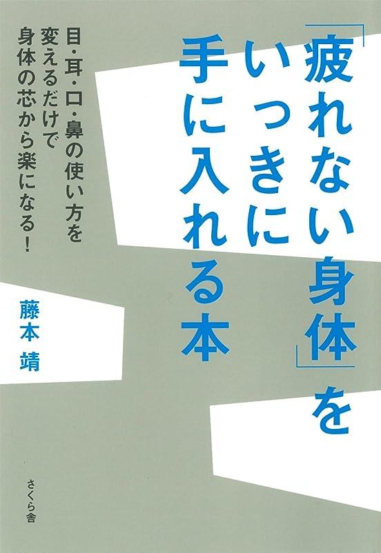 髄引き金祝う「疲れない身体」をいっきに手に入れる本 : 目?耳?口?鼻の使い方を変えるだけで身体の芯から楽になる!