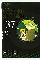 超人ロック 完全版 (37)神童 Kindle版