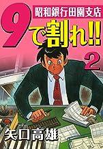 表紙: 9で割れ!!―昭和銀行田園支店 (2) | 矢口高雄
