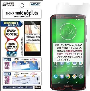 ASDEC アスデック Motorola Moto G6 Plus フィルム ノングレアフィルム3・防指紋 指紋防止・気泡消失・映り込み防止 反射防止・キズ防止・アンチグレア・日本製 NGB-MMG6P (Moto G6 Plus, マットフィルム)