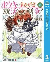 表紙: ホウキにまたがる就活戦争 3 (ジャンプコミックスDIGITAL) | 江戸川治