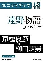 表紙: 遠野物語preview (カドカワ・ミニッツブック)   柳田 國男