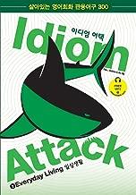 Idiom Attack, Vol. 1: Everyday Living (Korean Edition) (English and Korean Edition)