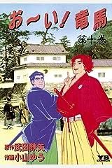 お~い!竜馬(10) (ヤングサンデーコミックス) Kindle版