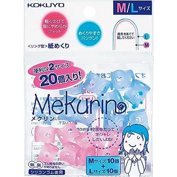 コクヨ 紙めくり リング型 メクリン 20個入り M・L ミックス メク-512