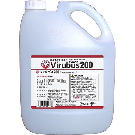 ウィルバス 5Lポリタンク 200ppm