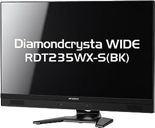 MITSUBISHI 23型ワイド液晶ディスプレイ(グレア) IPS方式/フルHD対応/ブラック RDT235WX-S(BK)