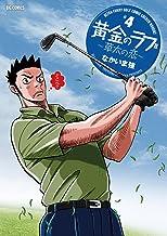 表紙: 黄金のラフ2~草太の恋~(4) (ビッグコミックス) | なかいま強