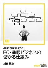 表紙: どこまでもロジカルに学ぶEC・通販ビジネスの儲かる仕組み(ECzine Digital First) | 川部 篤史