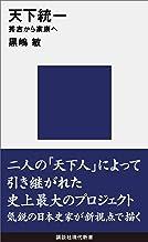 表紙: 天下統一 秀吉から家康へ (講談社現代新書) | 黒嶋敏