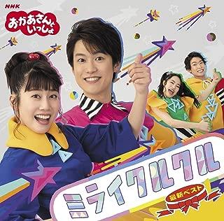 【メーカー特典あり】 NHK「おかあさんといっしょ」最新ベスト ミライクルクル(ポストカードサイズステッカー付き)