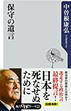表紙: 保守の遺言 (角川oneテーマ21) | 中曽根 康弘