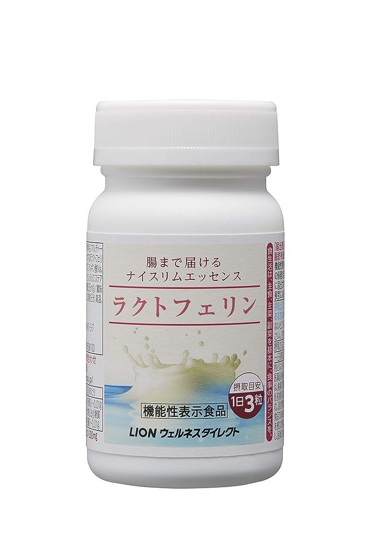 ハック安全な最小機能性表示食品:ライオン 腸まで届くナイスリムエッセンス ラクトフェリン 93粒入(31日分)