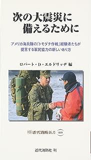 次の大震災に備えるために―アメリカ海兵隊の「トモダチ作戦」経験者たちが提言する軍民協力の新しいあり方 (近代消防新書)