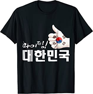 Let's Go Korea (Fighting DaeHanMinGuk) Korean Flag T Shirt