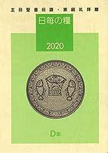 表紙: 日毎の糧2020 主日聖書日課・家庭礼拝暦 | 日本基督教団出版局聖書日課編集委員会