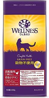 ウェルネス キャットフード 穀物不使用高齢猫用(7歳以上) 骨抜きチキン 高齢猫用 400g