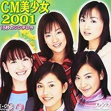 JAPANESE gravure IDOL Line Communications CM girl 2001-15 Cinderella
