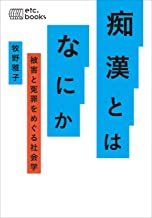 表紙: 痴漢とはなにか: 被害と冤罪をめぐる社会学 | 牧野雅子
