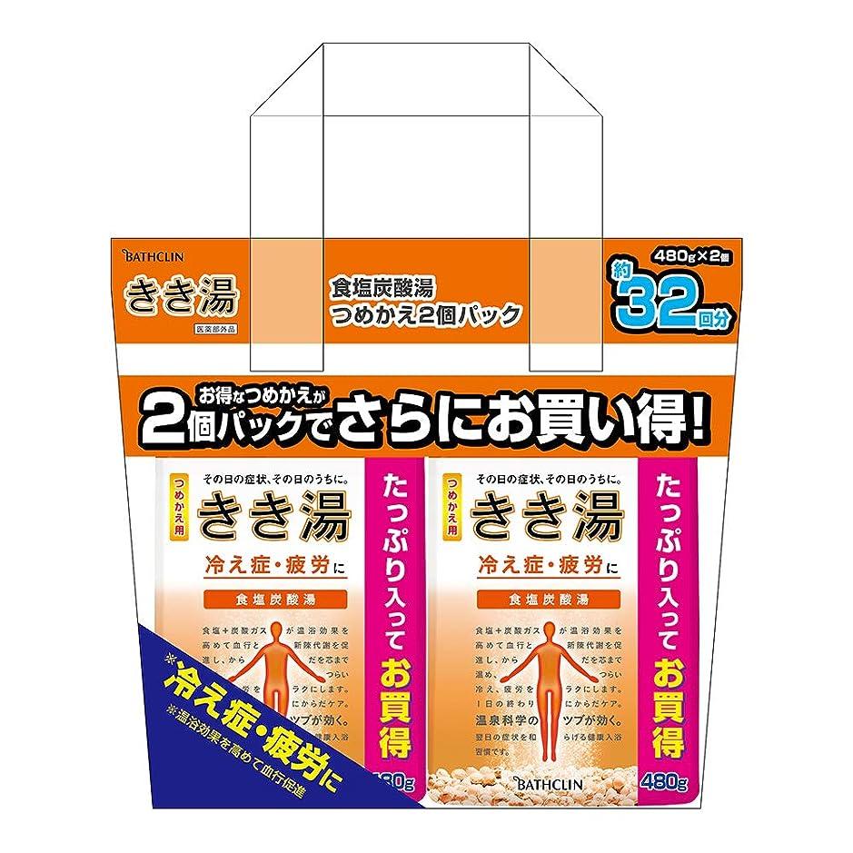 【医薬部外品/まとめ買い】バスクリン きき湯 炭酸入浴剤 食塩炭酸湯 つめかえ用 480g×2個 にごり湯 温泉成分 発泡タイプ