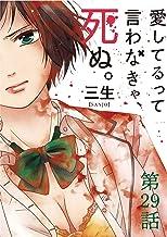 愛してるって言わなきゃ、死ぬ。【単話】(29) (裏少年サンデーコミックス)