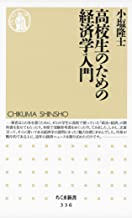 表紙: 高校生のための経済学入門 (ちくま新書) | 小塩隆士
