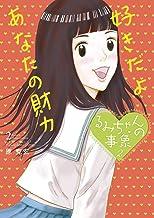 表紙: るみちゃんの事象(2) (ビッグコミックス) | 原克玄