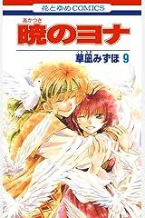 暁のヨナ 9 (花とゆめコミックス) Kindle版