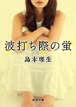 表紙: 波打ち際の蛍 (角川文庫) | 島本 理生